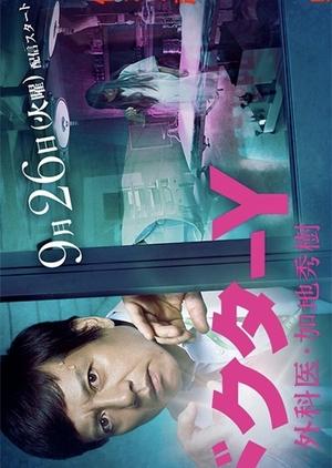 Doctor Y 2 - Gekai Kaji Hideki (Japan) 2017