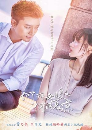 Season Love (China) 2017