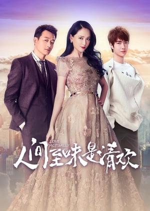 Love Actually (China) 2017