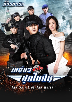 Paragit Ruk Series: Niew Hua Jai Sood Glai Puen (Thailand) 2017