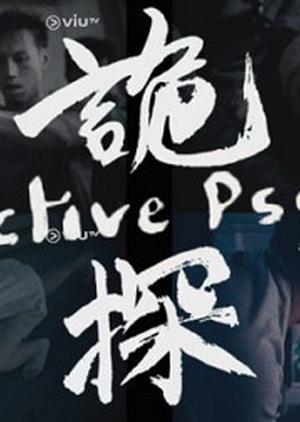 Psycho Detective (Hong Kong) 2017