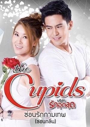 The Cupids Series: Sorn Ruk Kammathep (Thailand) 2017
