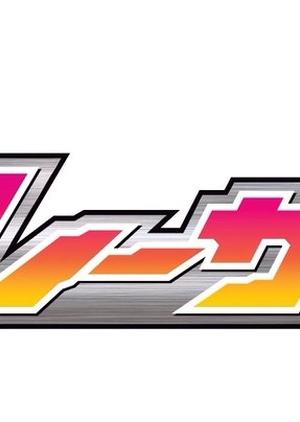 """Kamen Rider Ex-Aid """"Tricks"""": Kamen Rider Lazer (Japan) 2017"""