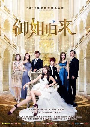 Royal Sister Returns (China) 2017