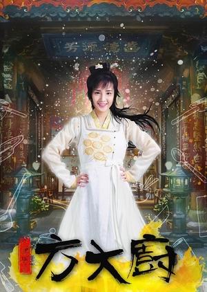Hua Jian Ti Hu Fang Da Chu (China) 2017