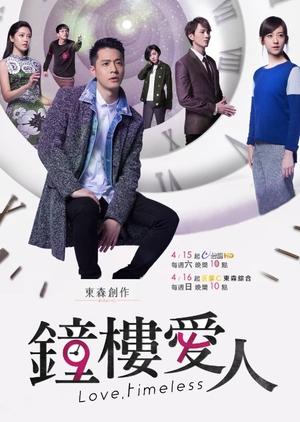 Love, Timeless (Taiwan) 2017