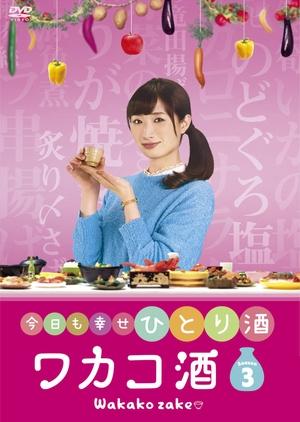 Wakako Zake Season 3 (Japan) 2017