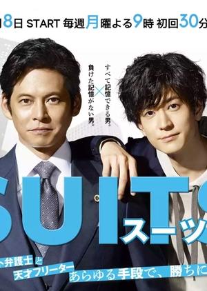 Suits (Japan) 2018