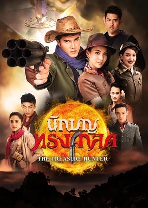 Nark Boon Song Klot (Thailand) 2017