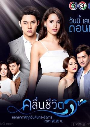 Kleun Cheewit (Thailand) 2017