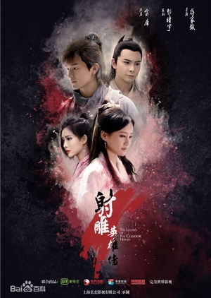 The Legend of the Condor Heroes (China) 2017
