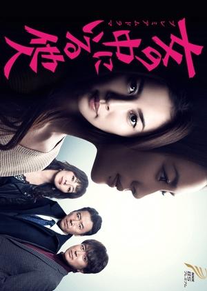 Onna no Naka ni Iru Tanin (Japan) 2017