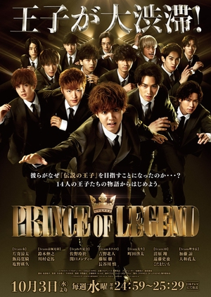 Prince of Legend (Japan) 2018