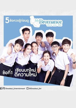 My Bromance The Series (Thailand) 2016