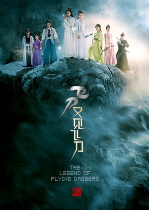 The Legend of Flying Daggers (China) 2016
