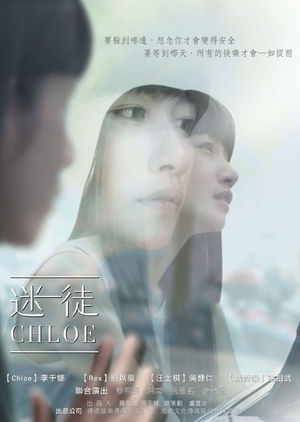 Lost? Me Too: Chloe (Taiwan) 2016