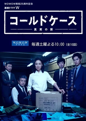 Cold Case: Shinjitsu no Tobira (Japan) 2016