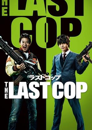 The Last Cop 2 (Japan) 2016