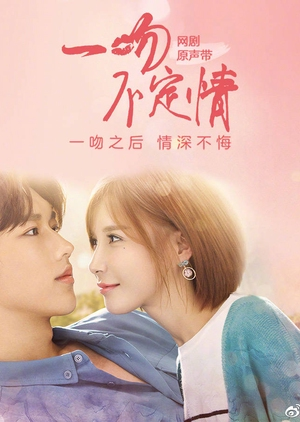 Only Kiss Without Love (China) 2018