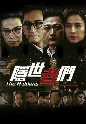 The Hiddens (Hong Kong) 2016