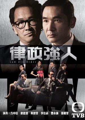 Law dis-Order (Hong Kong) 2016