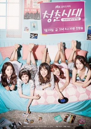 Age of Youth (South Korea) 2016