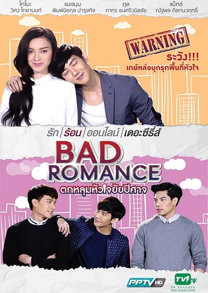Bad Romance The Series (Thailand) 2016
