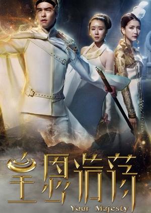 Your Majesty (Taiwan) 2016