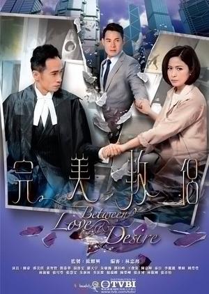 Between Love & Desire (Hong Kong) 2016