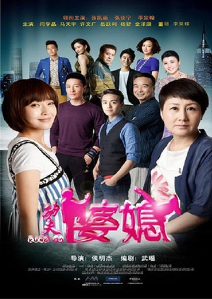 Kung Fu Mother-in-Law (China) 2016