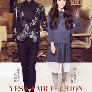Yes! Mr. Fashion (China) 2016