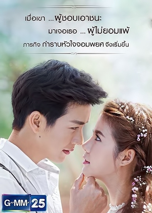 U-Prince The Series:  The Handsome Cowboy (Thailand) 2016