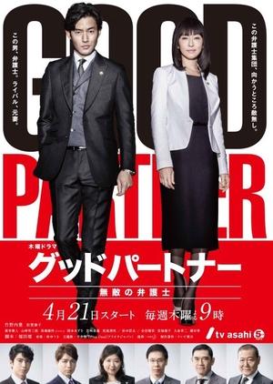 Good Partner (Japan) 2016