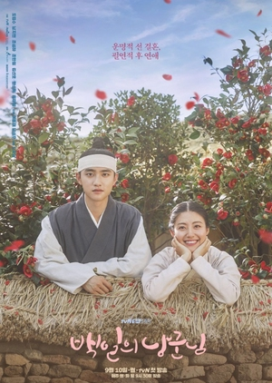 100 Days My Prince (South Korea) 2018
