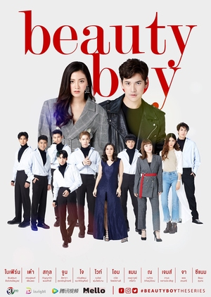 Beauty Boy The Series (Thailand) 2018