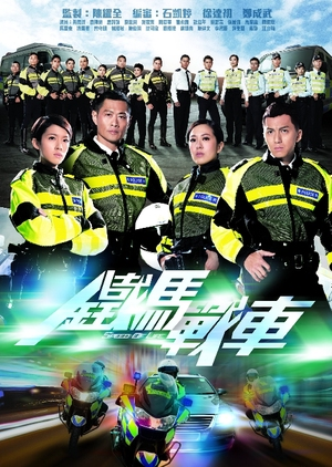 Speed of Life (Hong Kong) 2016