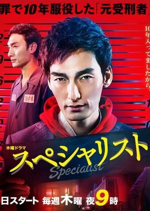 Specialist (Japan) 2016