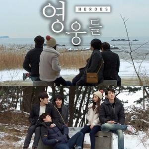 Heroes (South Korea) 2015