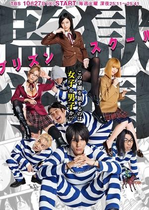 Prison School (Japan) 2015