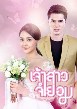 Jao Sao Jum Yorm (Thailand) 2018