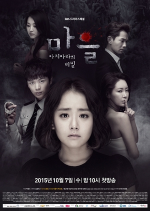 The Village: Achiara's Secret (South Korea) 2015