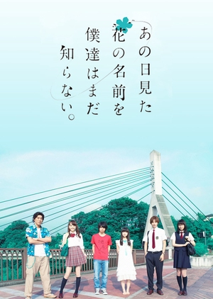 Anohana: The Flower We Saw That Day (Japan) 2015