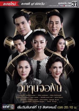 Wimarn Jor Ngern (Thailand) 2018