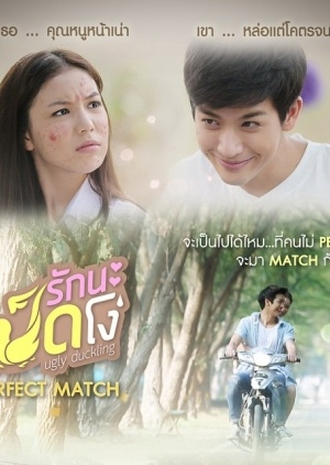 Ugly Duckling Series: Perfect Match Special (Thailand) 2015