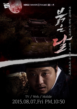 Drama Special Season 6: Red Moon (South Korea) 2015