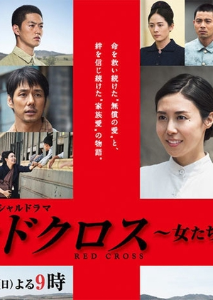 Red Cross: Onna Tachi no Akagami (Japan) 2015