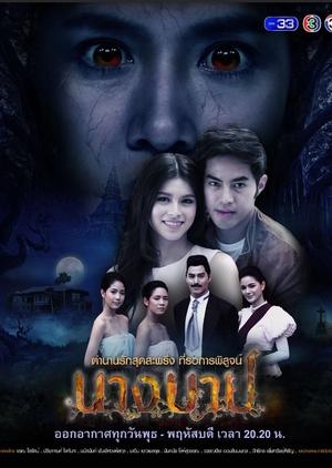Nang Barb (Thailand) 2018