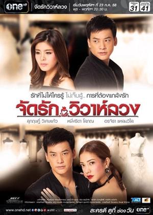 Jad Ruk Viva Luang (Thailand) 2015