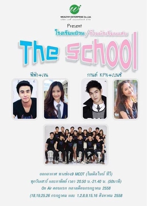 The School (Thailand) 2015