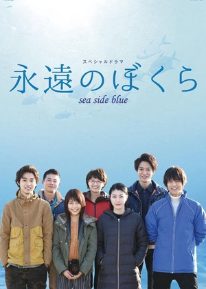 Eien no Bokura Sea Side Blue (Japan) 2015